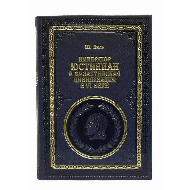 Книга Император Юстиниан и Византийская цивилизация в VI в