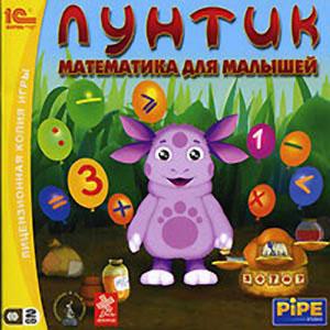 Компьютерная игра «Лунтик. Математика для малышей»