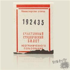 Обложка на студенческий билет Счастливый номер