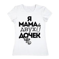 Женская футболка Я мама двух дочек