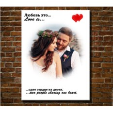 Картина в стиле Love Is...