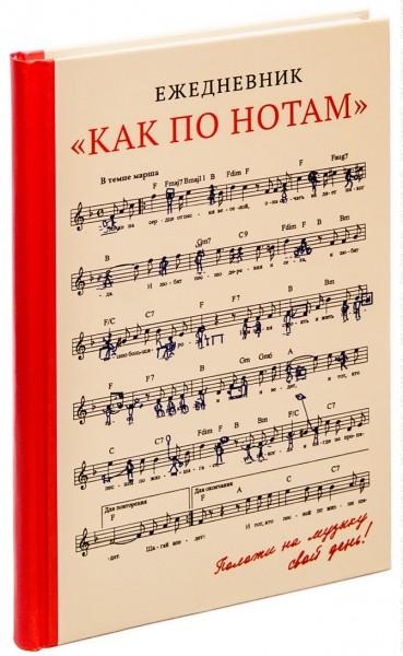 Записная книжка Как по нотам