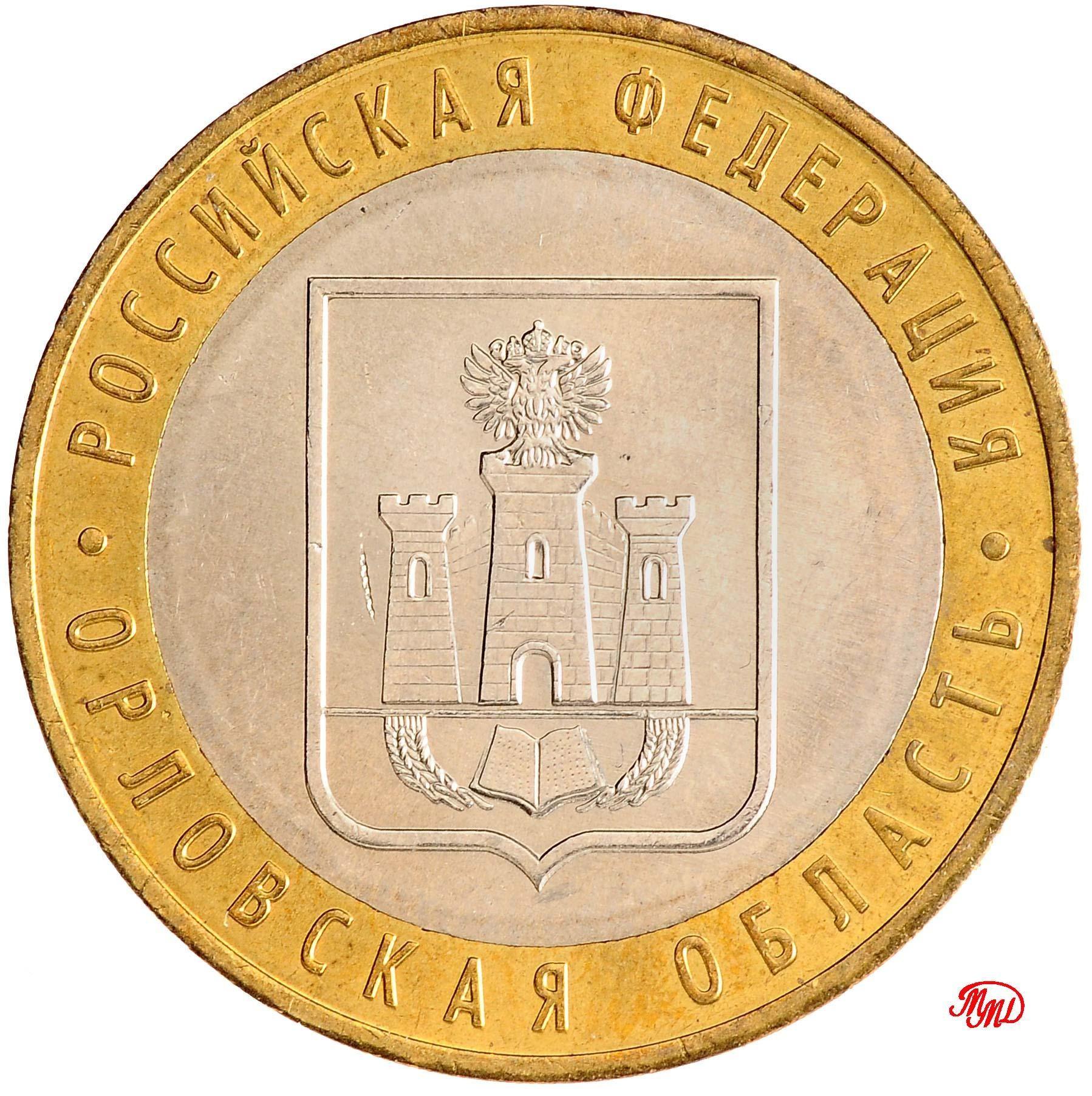 Мешковая монета 10 рублей 2005 ММД Орловская область