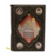 Издание О православных монастырях в Российской империи