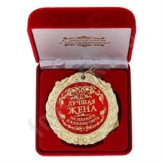 Медаль в бархатной коробке Лучшая жена на планете