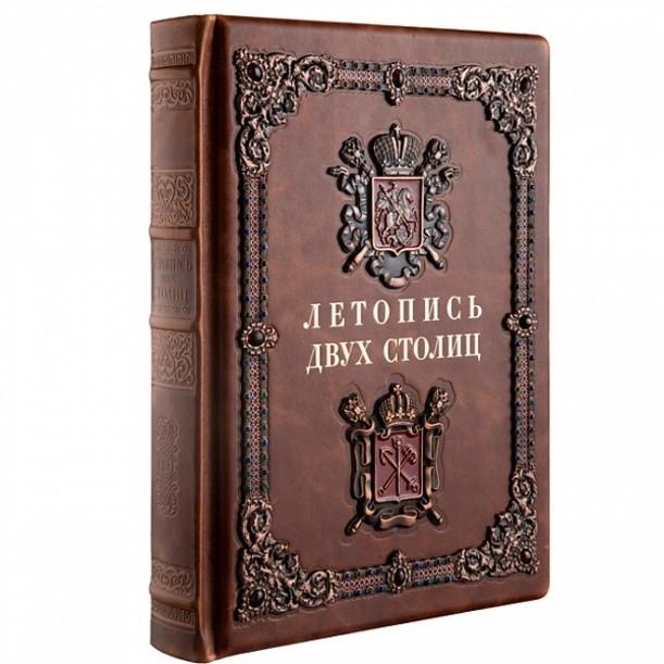 Подарочное издание «Летопись двух столиц»