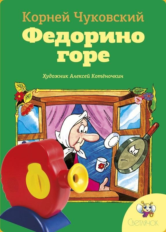 Диафильм Федорино горе для диапроектора Светлячок