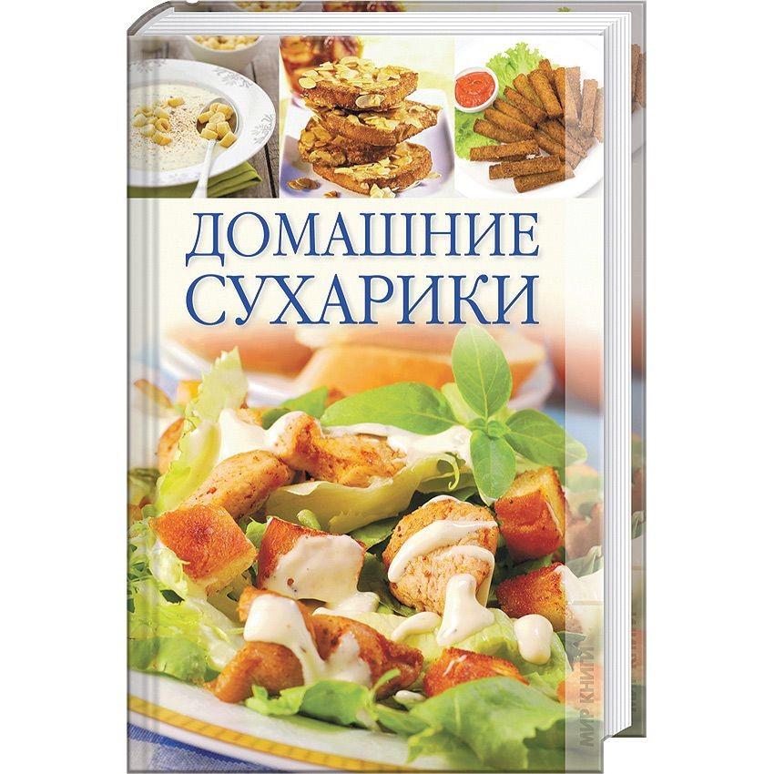 Книга Домашние сухарики