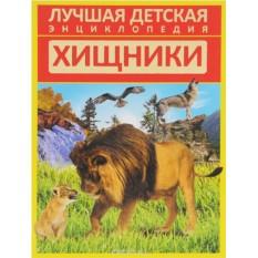 Лучшая детская энциклопедия Хищники
