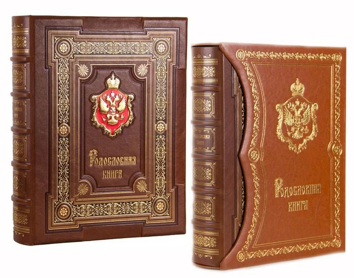 Родословная книга Царская Премиум