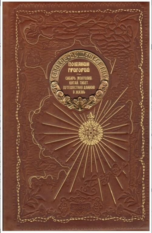Книга Сибирь. Монголия. Китай. Тибет. Путешествия длиною..
