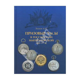 Книга «Призовые часы»
