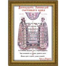 Свадебный плакат с изображением Петра и Февронии
