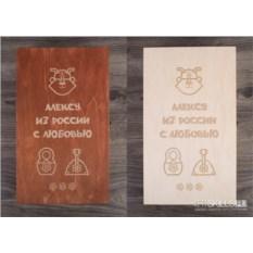 Набор для водки «Из России с любовью»