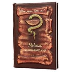 Подарочная книга Медики, изменившие мир