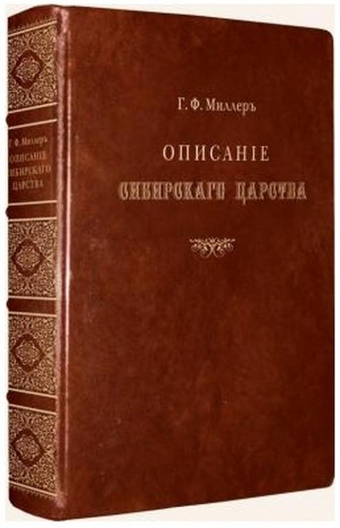 Подарочное издание Миллер Г.Ф. Описание сибирского царства