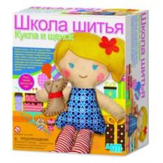 Набор для шитья «Кукла и щенок»