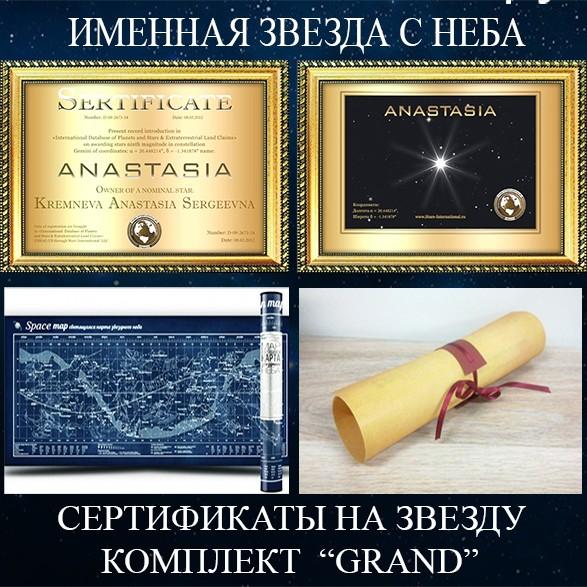 Сертификаты на звезду с неба GRAND