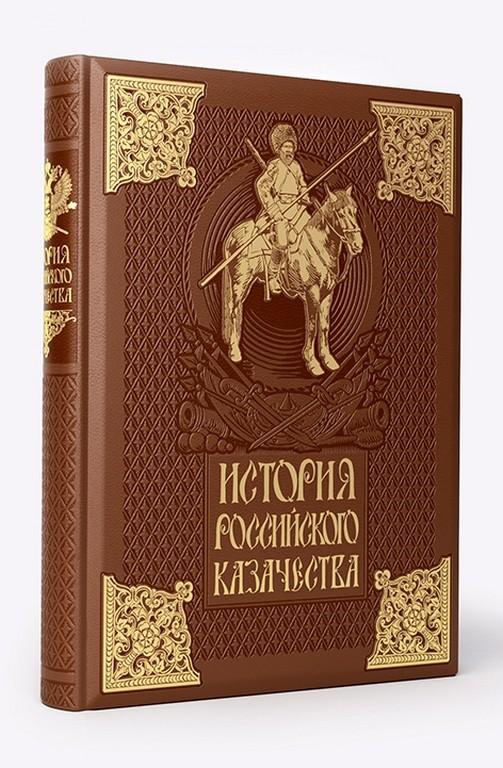 Подарочное издание История российского казачества