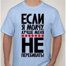 Мужская футболка Если я молчу