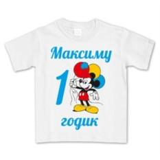 Детская футболка Микки (укажите ваше имя и количество лет)