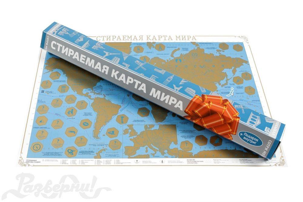 Скретч-карта Мира Подарочная синяя
