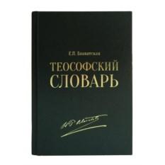 Книга Блаватская Е. П. Теософский словарь