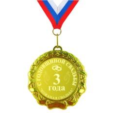 Медаль «С годовщиной свадьбы 3 года. Кожаная свадьба»