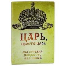 Обложка на паспорт Царь