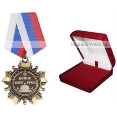 Орден Боссу Всея Руси