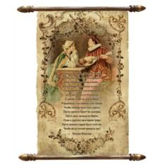 Свиток пергамента Стихи классика