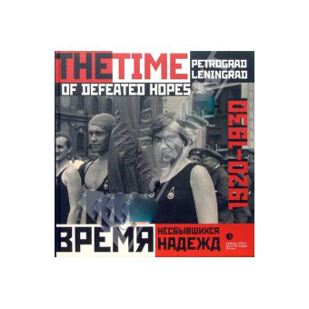 «Петроград-Ленинград 1920-30»