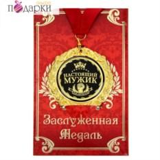 Подарочная медаль в открытке Настоящий мужик