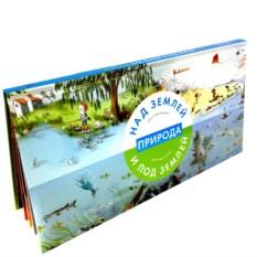 Книга «Природа над землей и под землей »