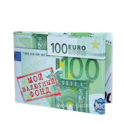 Кошелек Мой валютный фонд