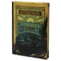 Записная книжка Ежедневник оптимиста