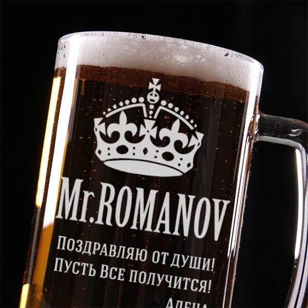 Пивная кружка Король с Вашим именем и текстом