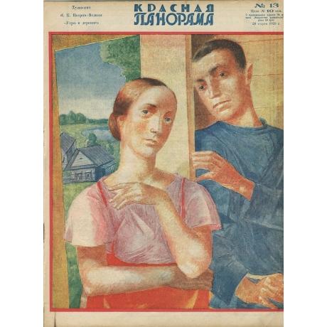 Плакат «Красная панорама»