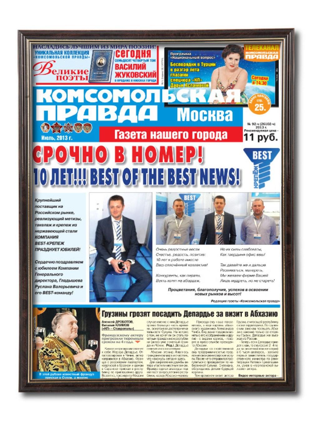 Поздравительная газета на юбилей фирмы – рама Элеганс