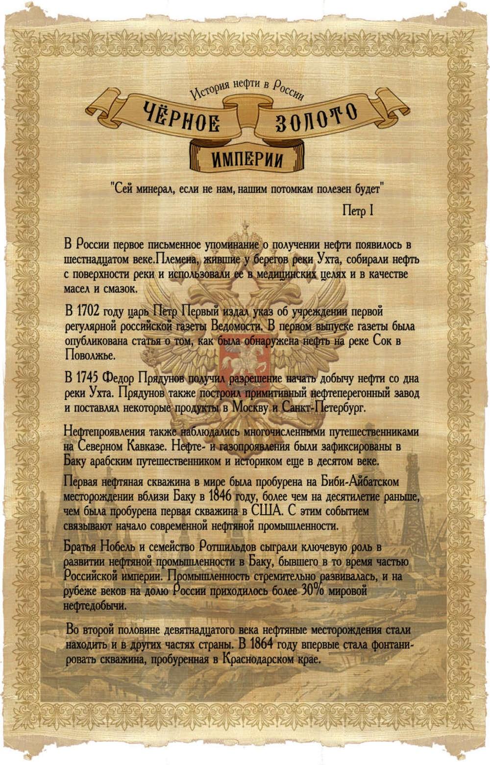 Поздравление на свитке папируса История нефти в России