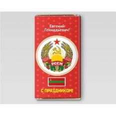 Именная шоколадная открытка «Герб Молдавской ССР»