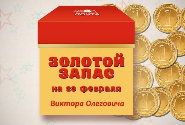 Подарочный набор «Золотой запас на 23 февраля»