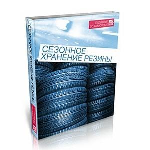 Сертификат на сезонное хранение шин