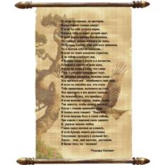 Свиток папируса Стихи к профессиональному празднику