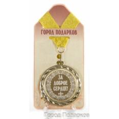 Подарочная медаль За доброе сердце!