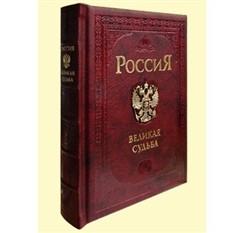 Книга Россия Великая судьба, кожа