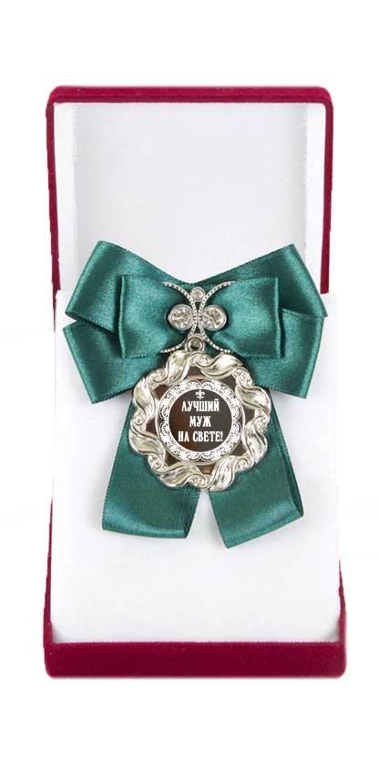 Большая медаль с зеленым бантом Лучший муж на свете