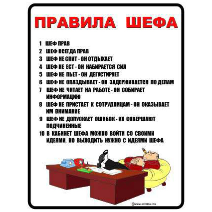 Табличка «Правила шефа»