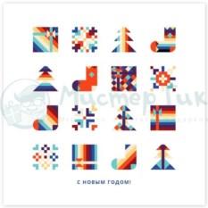 Пиксельная открытка С Новым годом!