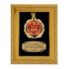 Медаль в рамке С юбилеем 60
